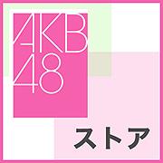AKB48ストア.jpg