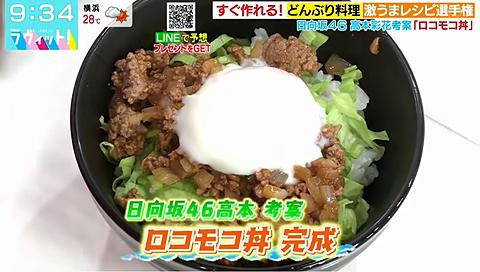 おたけ_ロコモコ丼.jpg