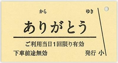 きもちきっぷ_ありがとう.png