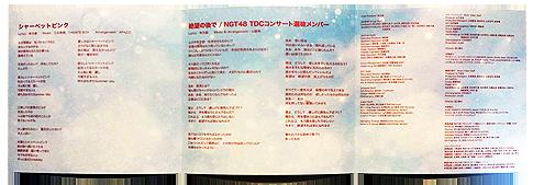 シャーベットピンク_02.png