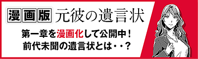 元彼の遺言状_漫画.jpg