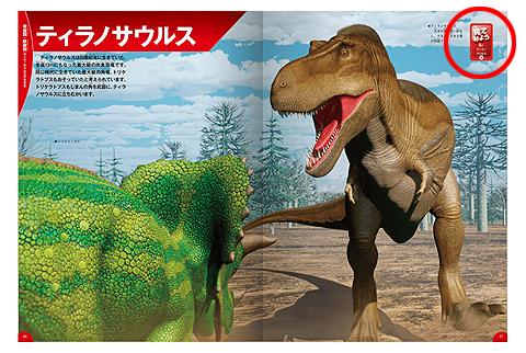 学研の図鑑LIVE_恐竜.png