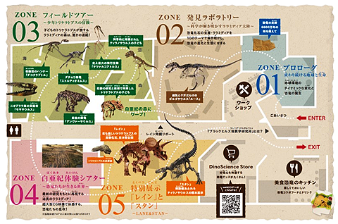 恐竜科学博_会場MAP.png