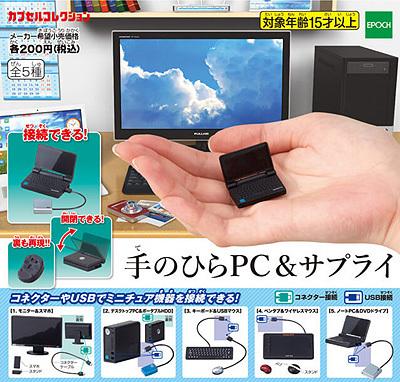 手のひらPC&サプライ.jpg