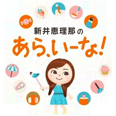 新井恵理那のあら、いーな.png
