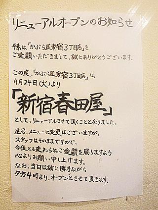 新宿かぶら屋.JPG