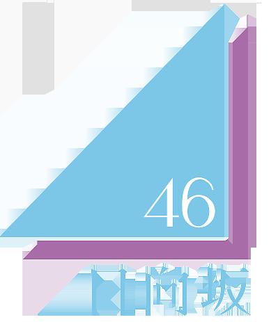 日向坂46.png