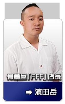 濱田岳_ガールガンレディ.png