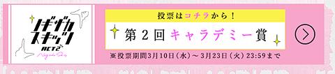 第2回キャラデミー賞.png
