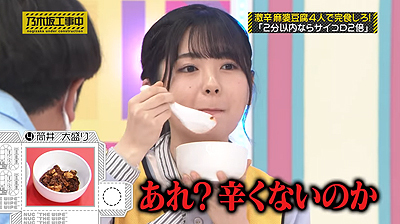 筒井あやめ_激辛メニュー.jpg