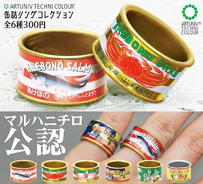 缶詰リングコレクション.jpg