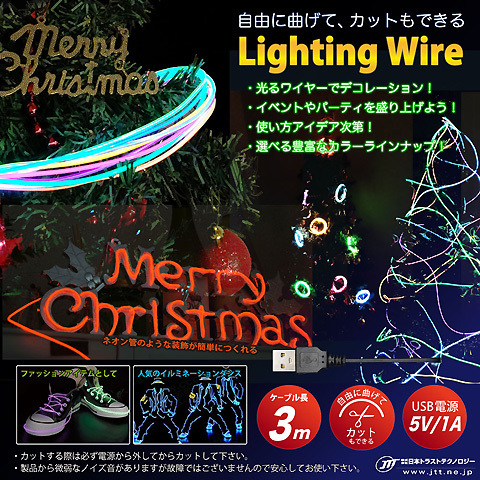 LightingWire3m.jpg