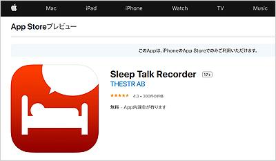 SleepTalkRecorder.jpg