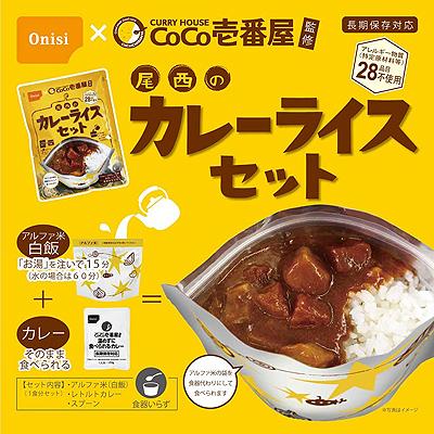 coco壱番屋監修尾西のカレーライスセット.jpg