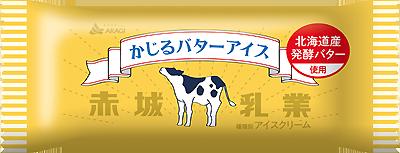 kajiru_butter.png